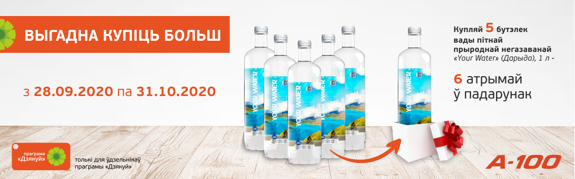 6+1 Дарида «Your Water»